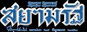 siamrath-logo